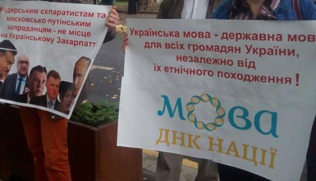 Язык нацменьшинств: под генконсульством Венгрии в Ужгороде прошел пикет
