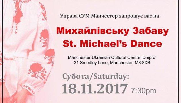 Діаспора в Англії збереться на Михайлівську вечірку