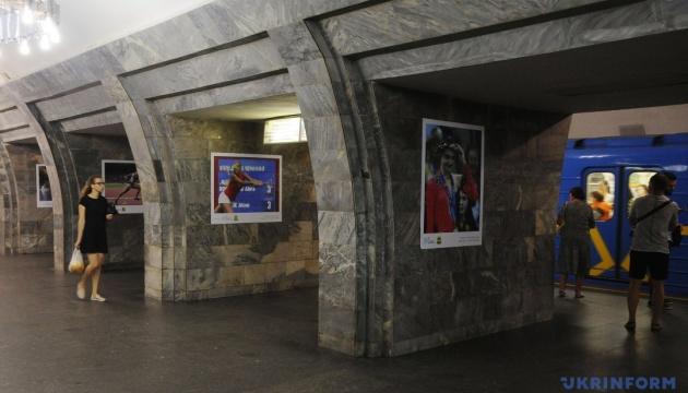 Бомбу на станції метро