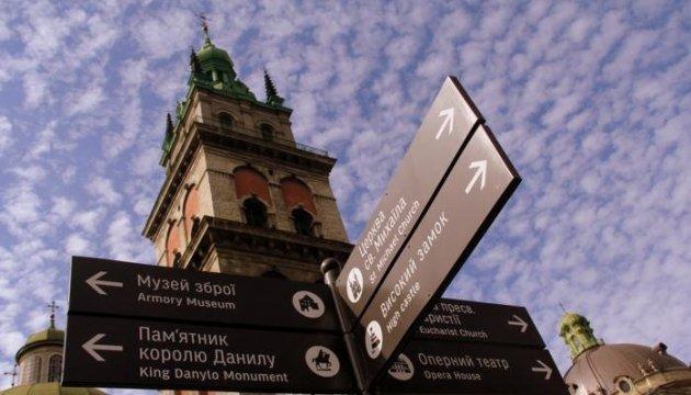 """Во Львове обустраивают """"умный"""" туристический маршрут"""