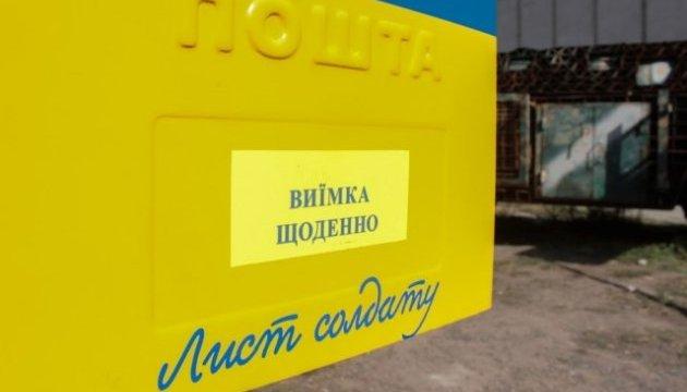 У дніпровському музеї збирають пошту для бійців АТО