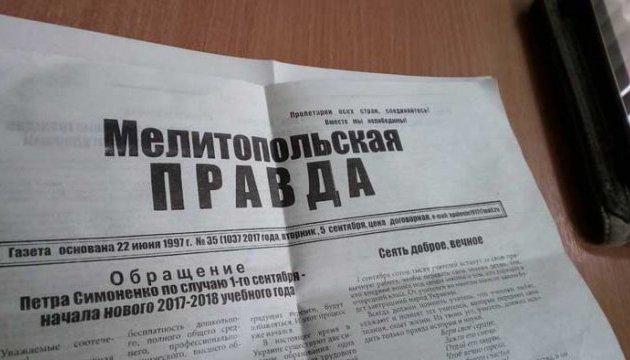 У Мелітополі поширюють пропаганду бойовиків. СБУ розпочала перевірку