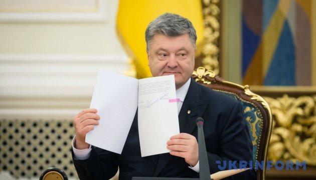 Судебная реформа: Порошенко подписал