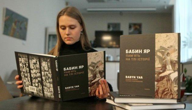 У Києві презентували альбом-каталог