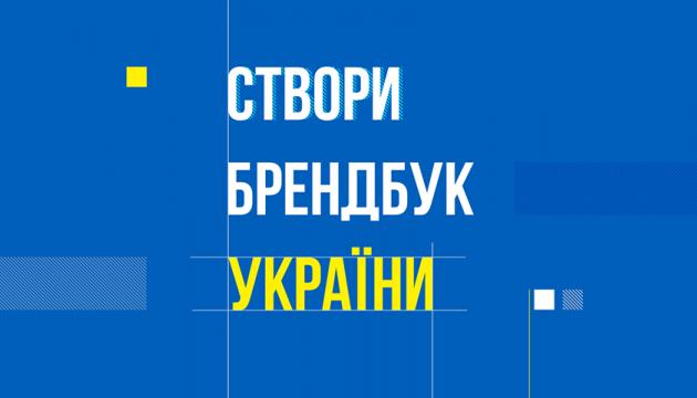 Україні створюють брендбук — долучитись можуть всі охочі