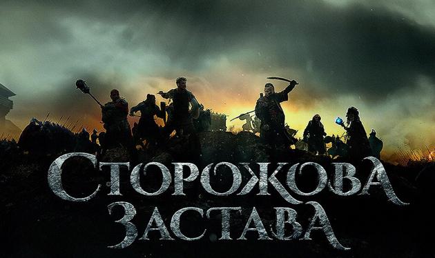 Сторожевая застава / Фото: https://itc.ua