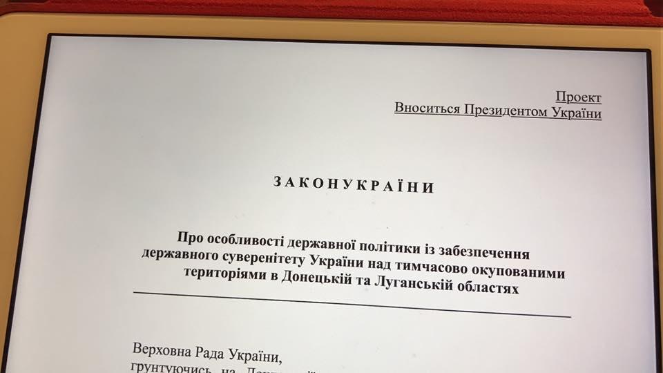 Президентський законопроект № 7163