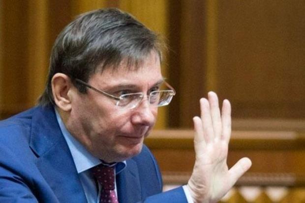 Юрій Луценко, генпрокурор України