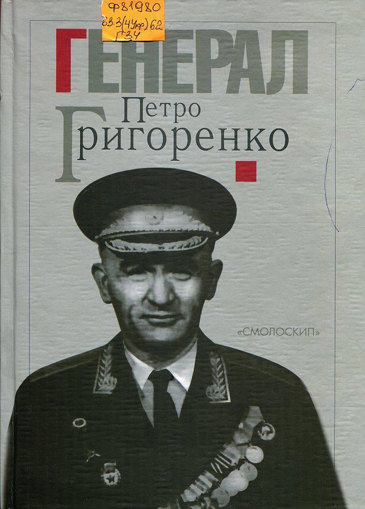 Книга про повсталого генерала