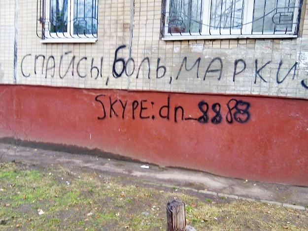 Реклама психотропів на стінах будинків у Дніпрі (2015 рік)