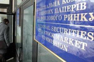 У Нацкомісії назвали 10 ознак фіктивності інвестиційного проекту