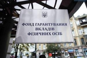 Фонд гарантування цього тижня планує продати активи банків на 15,4 мільярда