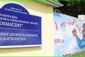 """""""Мільйон на крові"""": ексзавідувачу відділення """"Охматдиту"""" вручили підозру"""