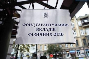 Фонд гарантування придбав будівлю Надра банку в столиці