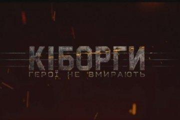 Lanzado tráiler de la película The Cyborgs sobre los defensores del aeropuerto de Donetsk