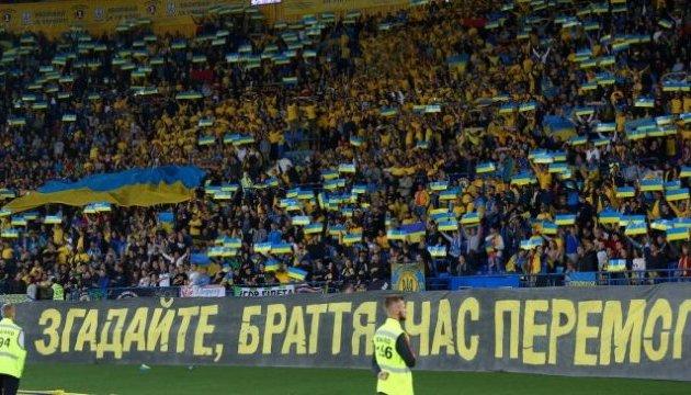 ФИФА оштрафовала Украину из-за болельщиков