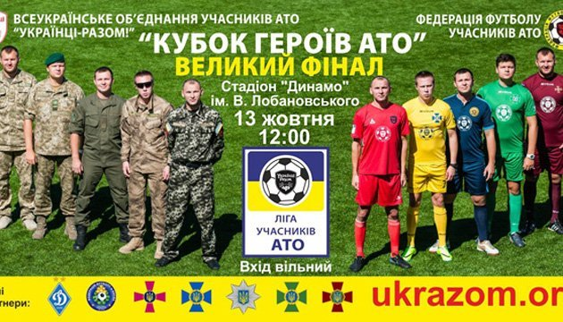 Футбол: в Киеве состоялась презентация 3-го турнира