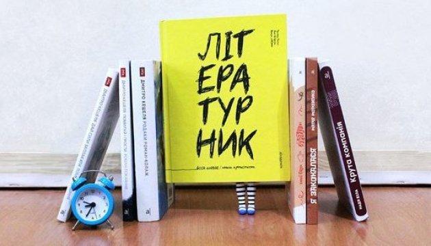 Читати вчасно! Книгодні з «Академією»