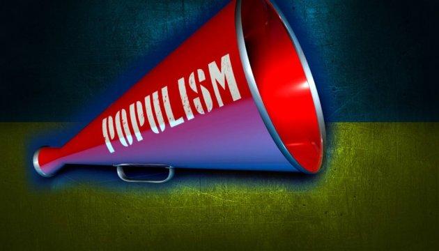 Чим відрізняється «популізм» у Європі та Україні?
