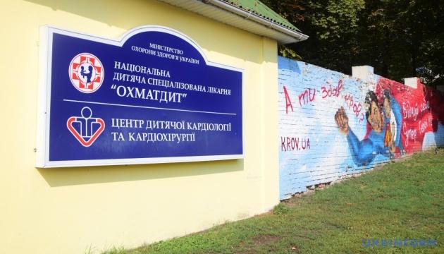 Охматдет получил оборудование для тестов на туберкулез и гепатиты