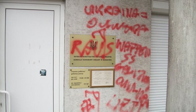 Police detain vandal who painted inscriptions on Ukrainian consulate in Rzeszow