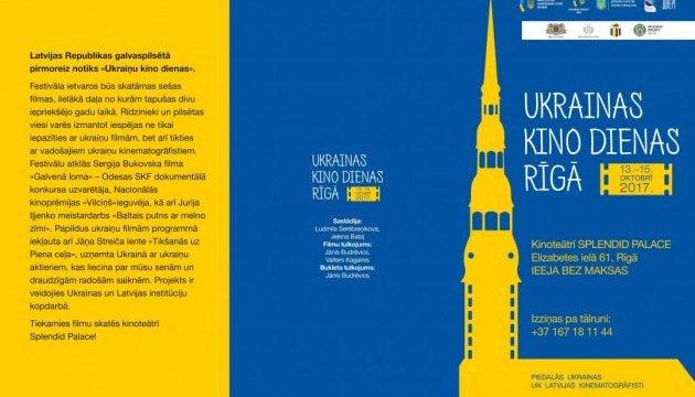 Сьогодні в Ризі відкривається фестиваль українського кіно