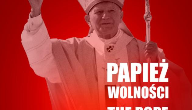 Виставку «Папа свободи», присвячену Св. Івану Павлу ІІ, відкриють 15 жовтня у Києві