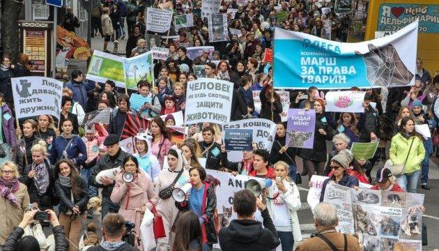 5 вересня відбудеться Всеукраїнський марш за тварин