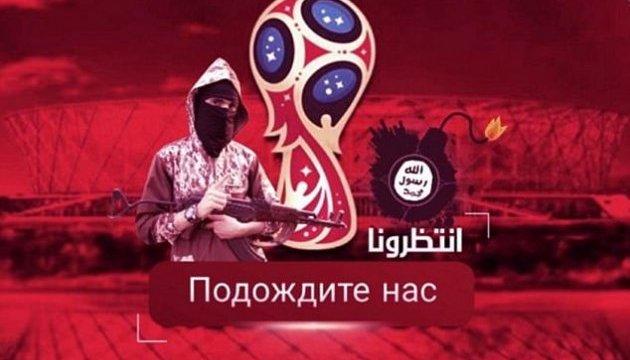 ИГИЛ угрожает терактами на чемпионате мира по футболу в России - СМИ