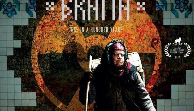Український трилер