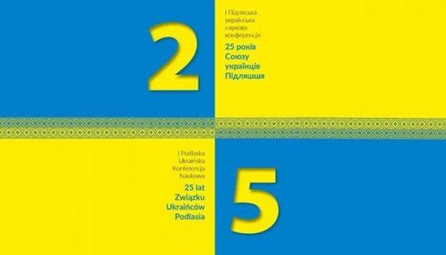У Польщі проведуть конференцію з нагоди 25-річчя української громади