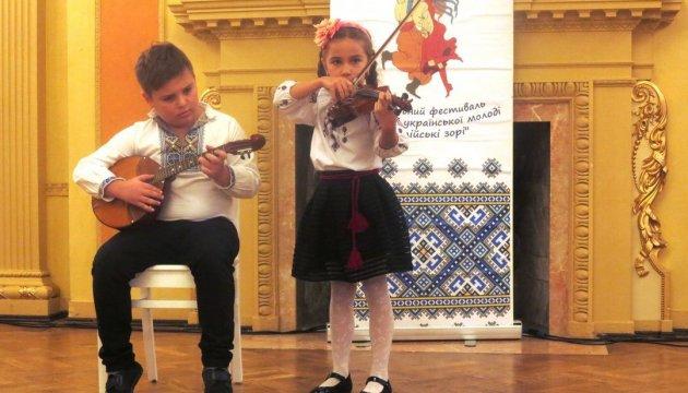 В Риге проходит VII Фестиваль украинской молодежи