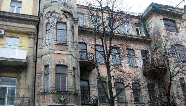 La « Maison aux serpents » à Kyiv serait restaurée