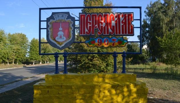 Переяслав-Хмельницкому возвращают историческое название