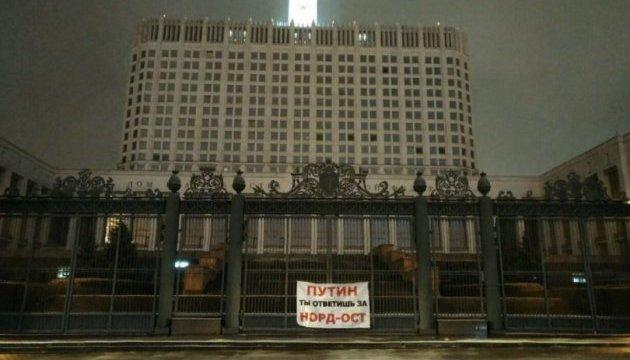 У Москві затримали активістів із банером