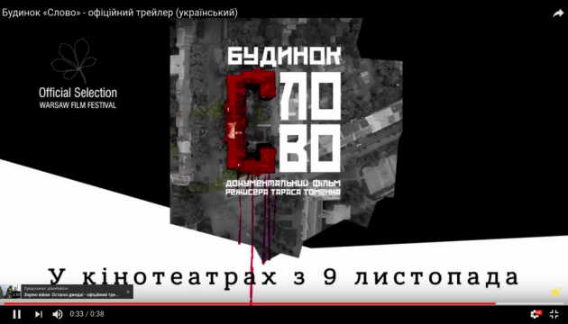 Всеукраїнська прем'єра фільму