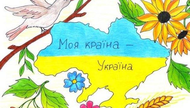 Юних діаспорян запрошують до участі в конкурсі малюнків про Україну 65f941be4267e
