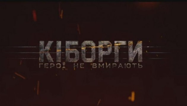 Trailer of The Cyborgs movie about Donetsk airport defenders released. Video