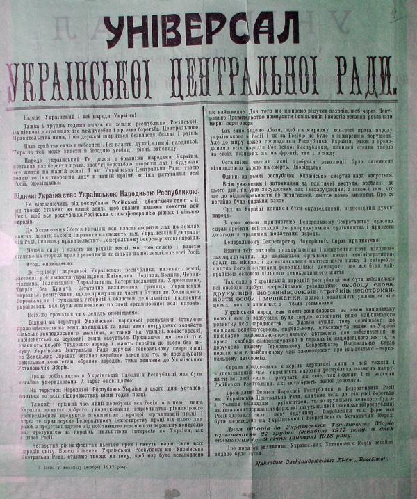 Третій Універсал, 7 листопада 1917 року