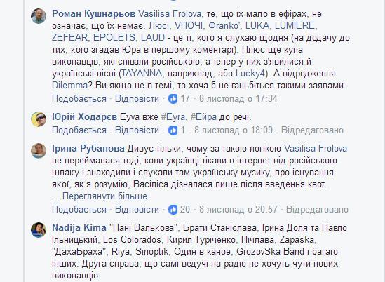 Скріншот коментарів користувачів Фейсбуку під дописом Сергія Оснача