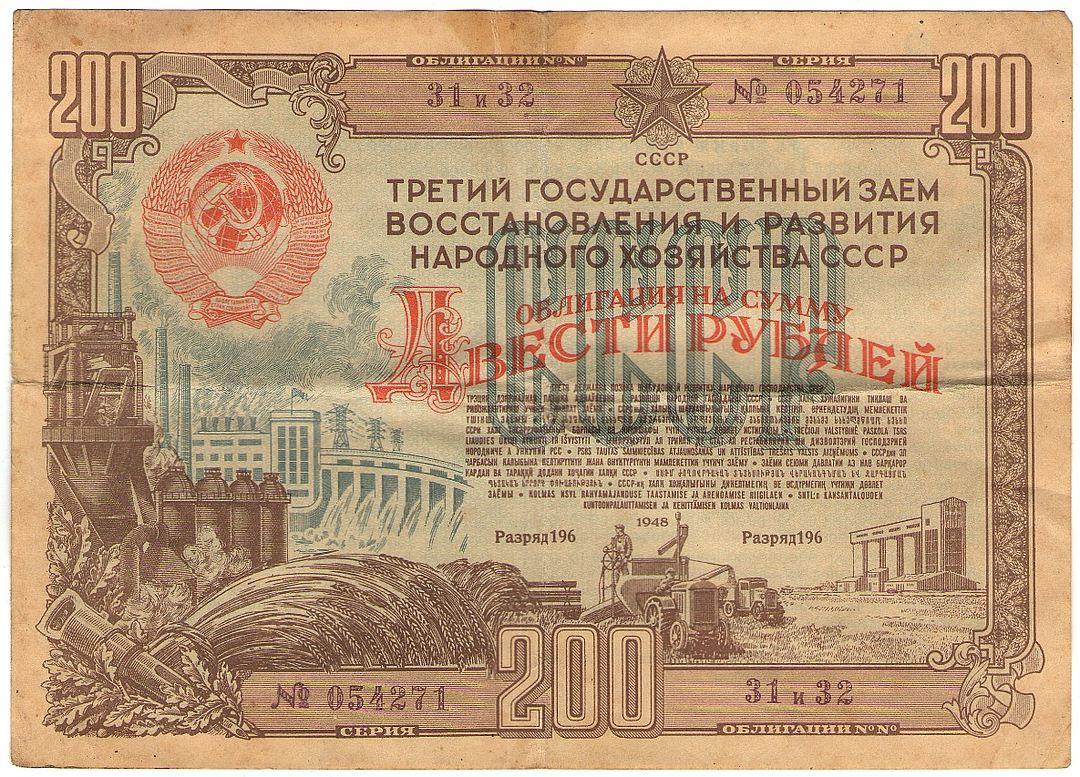 Облігації державної позики зразка 1948-го