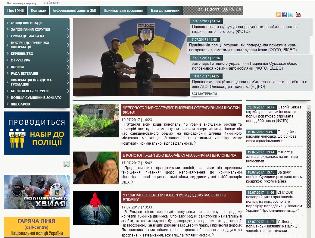 Скріншот сайту нацполіції в Сумській області