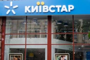 Рефармінг частот у діапазоні 900 МГц завершать до 25 листопада - Київстар