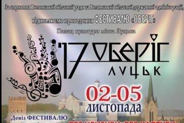 Un festival de la musique a démarré à Loutsk