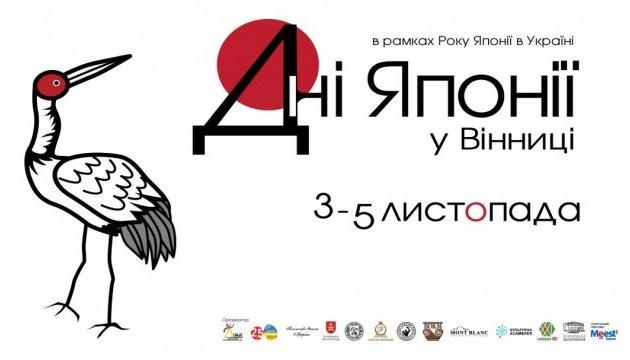 У Вінниці розпочинається фестиваль «Дні Японії»