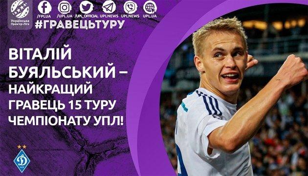 Буяльський - кращий гравець 15 туру чемпіонату України з футболу