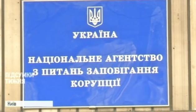 НАПК проверяет декларации Дубневича и еще 10 чиновников