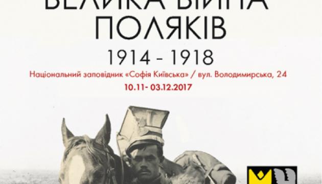 У Києві відкриється виставка
