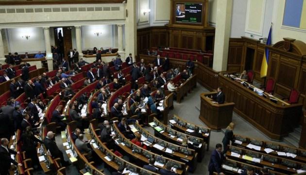 Рада вдруге не змогла відкликати законопроект про Антикорупційний суд