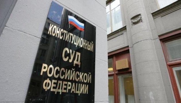 Російський суд дозволив оскаржувати